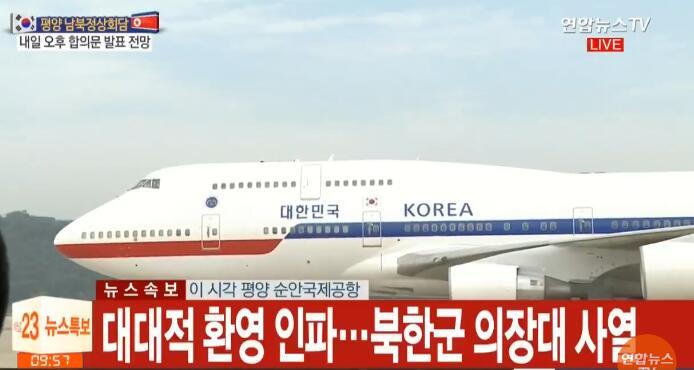 快讯:文在寅专机抵达平壤 金正恩胞妹机场迎接