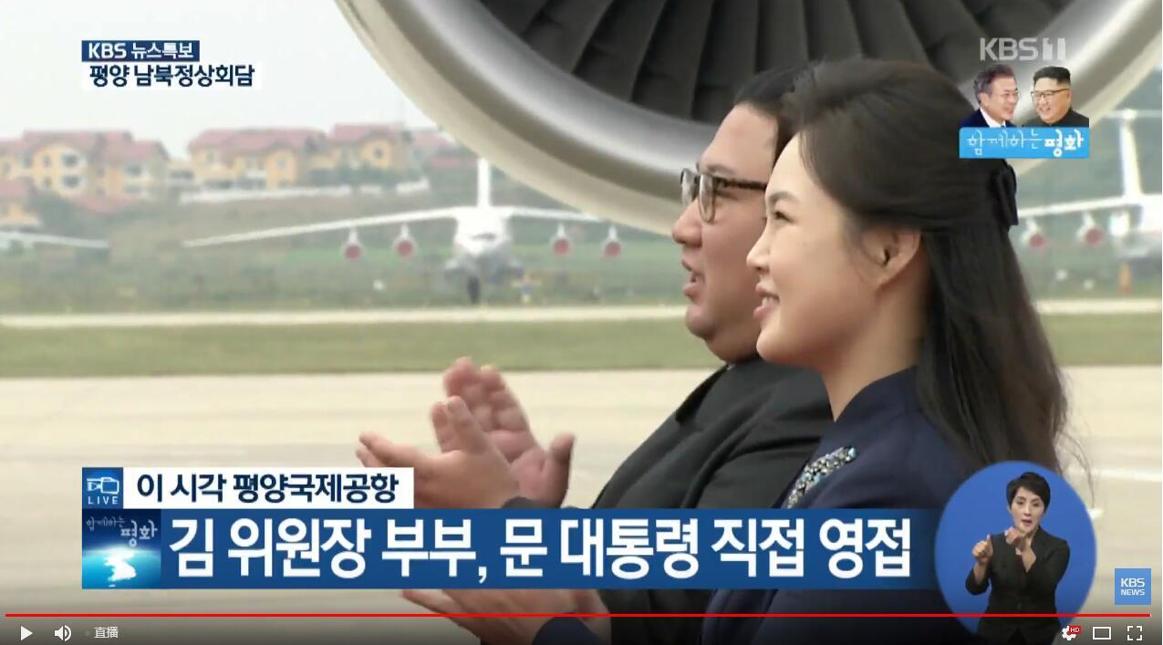 韩媒:金正恩夫妇破例前往机场迎接文在寅