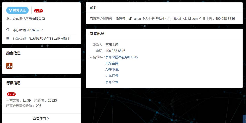 """京东金融更名""""京东数科""""  消息称将转型科技输出"""