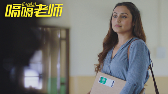 上影节零差评印度影片《嗝嗝老师》有望引进