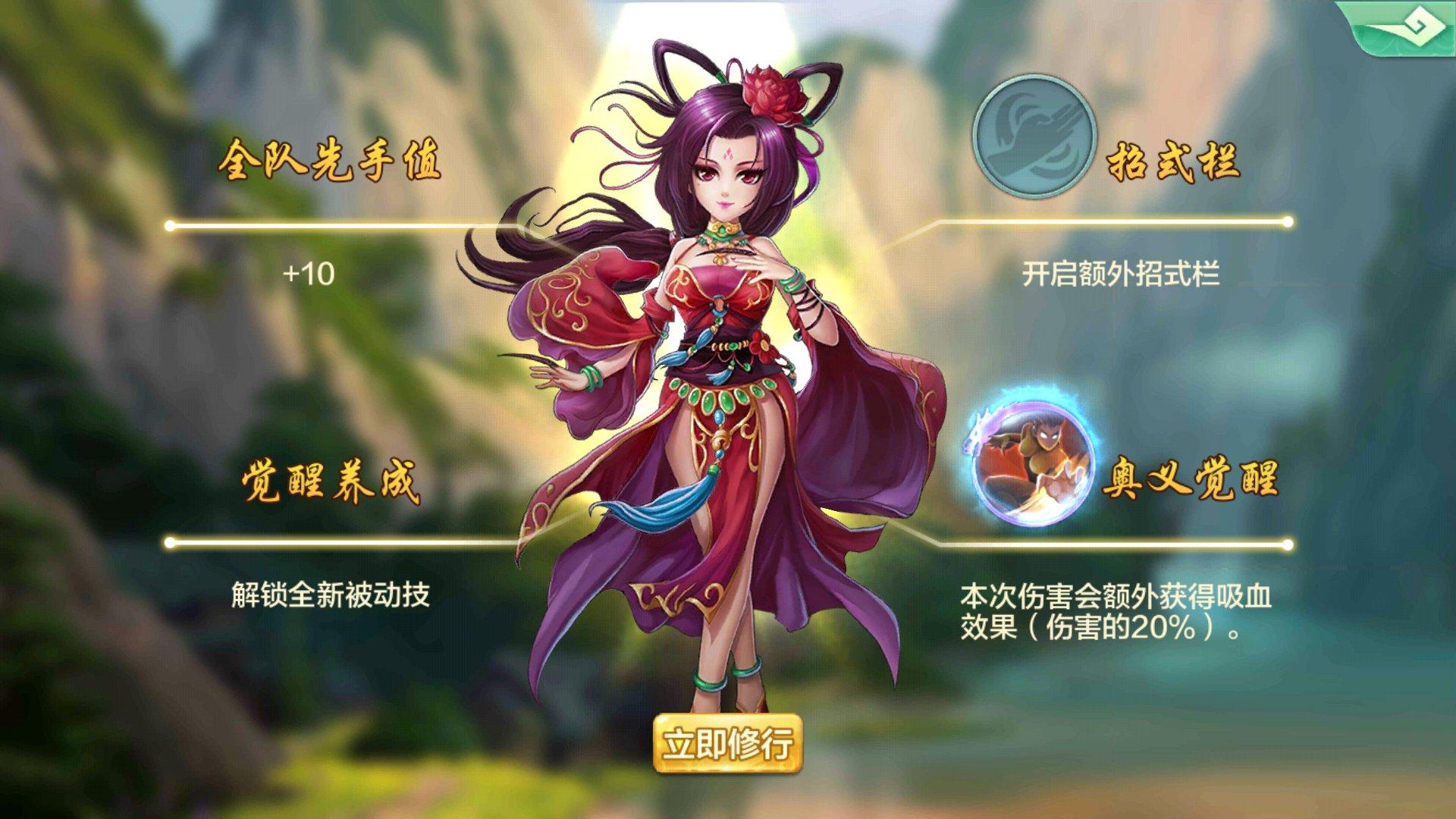 《侠客风云传online》夜叉、方云华、龙王三位侠客即将觉醒!