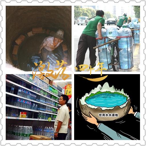 激荡四十年 ·饮用水行业大变革