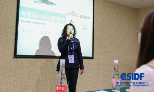 首届滑雪产业大会暨第四届中国滑雪产业发展论坛圆满落幕