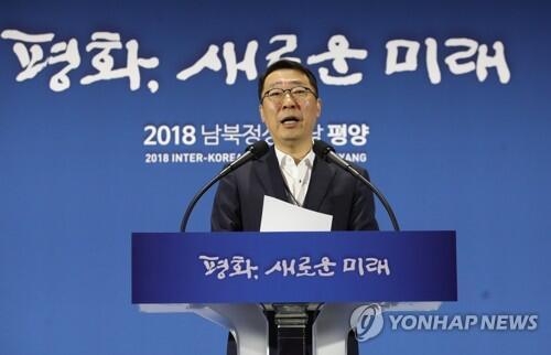 韩媒:韩青瓦台评金正恩以罕见礼遇接待文在寅