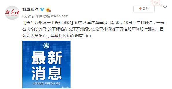 长江万州段一工程船翻沉 目前无人伤亡