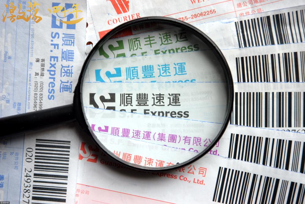 激荡四十年 · 中国邮政快递行业大发展