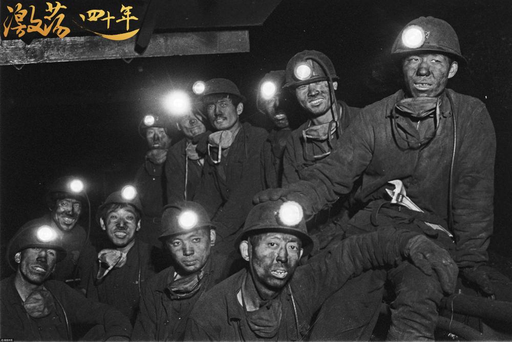 激荡四十年 · 煤炭业迈向高质量发展