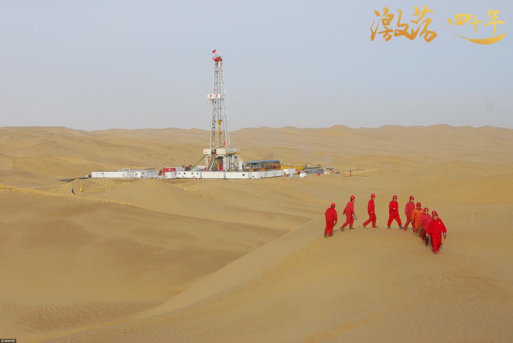 激荡四十年 · 中国石油业大发展