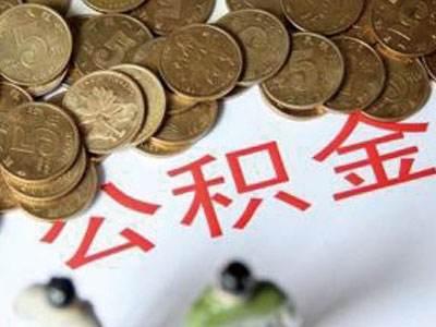 北京公积金贷款新规落地72小时:网签量猛增 中介电话成热线