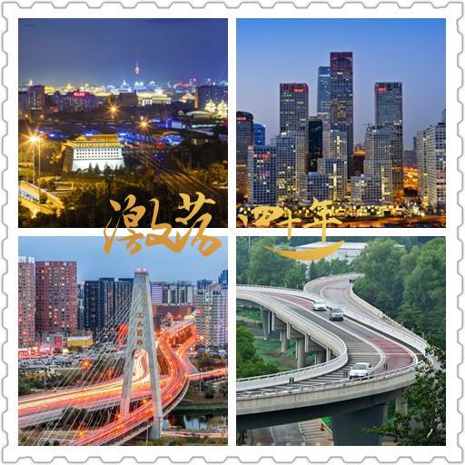 激荡四十年 · 北京的环路建设