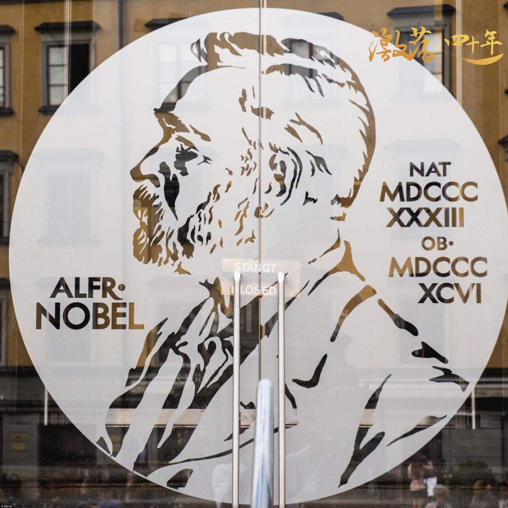激荡四十年 · 冲刺诺贝尔奖