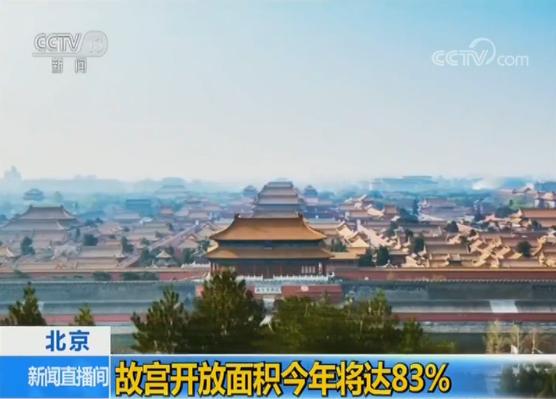 北京故宫开放面积今年将达83%