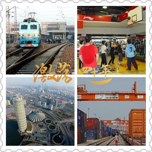 激荡四十年 · 郑州