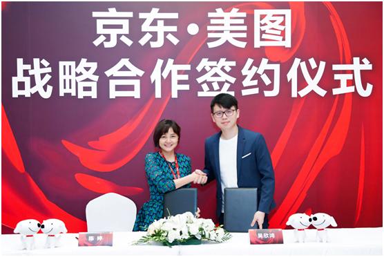 京东与美图达成合作 将围绕手机及大数据开展深度合作