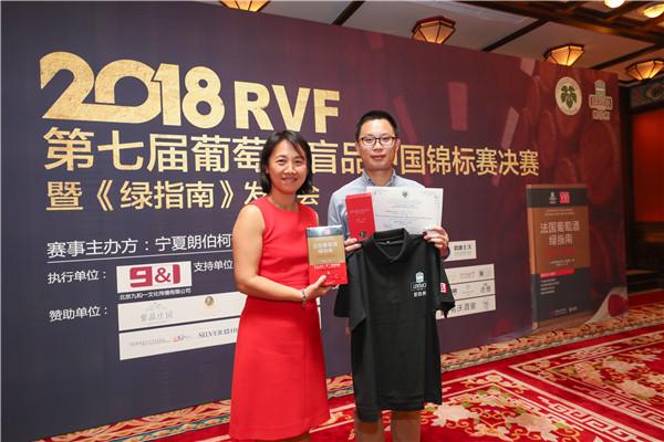 RVF葡萄酒盲品中国锦标赛决赛暨《RVF法国葡萄酒绿指南2018-2019》新书首发式在京举行