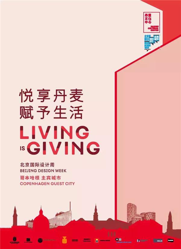 赋能新皮草 悦享新生活 哥本哈根皮草焕新精彩即将亮相2018北京国际设计周
