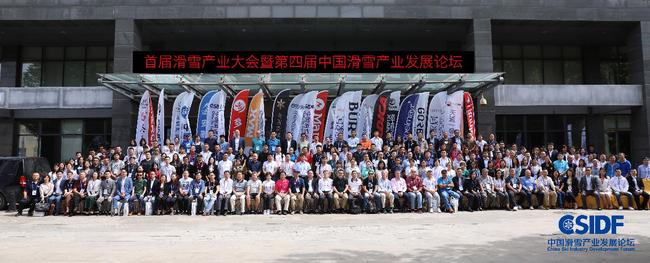 出席中国滑雪产业发展论坛嘉宾合影