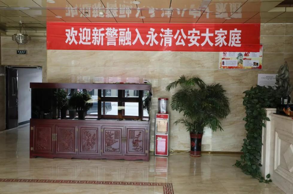 青春梦想筑梦起航——永清县公安局组织开展新警迎新活动