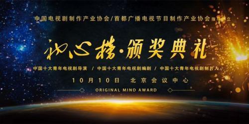 """""""初心榜""""宣布:10月10日在北京举行颁奖典礼"""