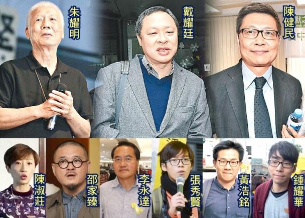 """9名""""占中""""发起人昨日再受审 被控6宗罪获准继续保释"""
