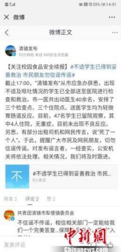 贵州清镇学生午餐后呕吐 47名学生已留院观察