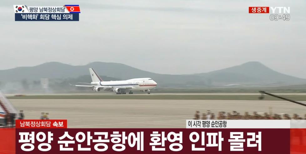 文在寅抵达平壤 系韩国总统时隔11年再次访朝
