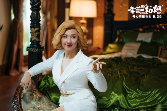 电影《李茶的姑妈》曝终极预告 国庆放心笑