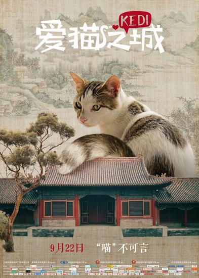 《爱猫之城》发布中国风海报  暖心之旅即将开启