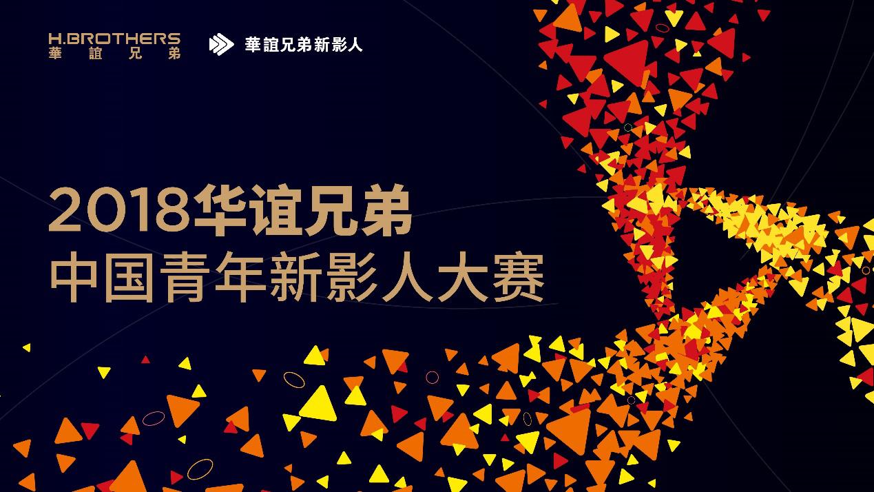 2018华谊兄弟中国青年新影人大赛正式启动