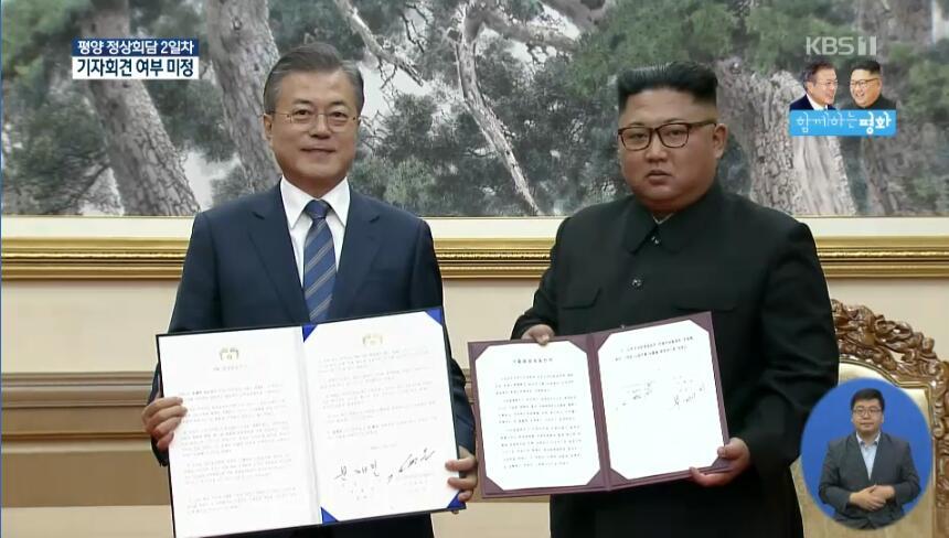文在寅金正恩会谈70分钟 签署《平壤共同宣言》