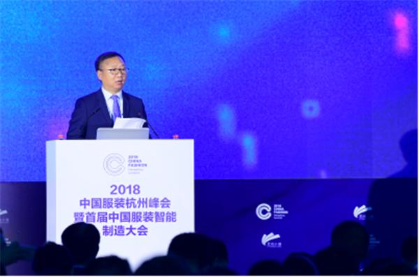 2018中国服装杭州峰会暨首届中国服装智能制造大会成功举行