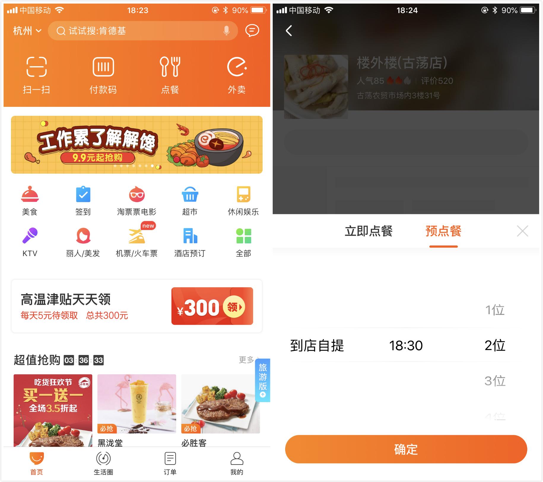 口碑发力新餐饮 App 首页上线点餐入口