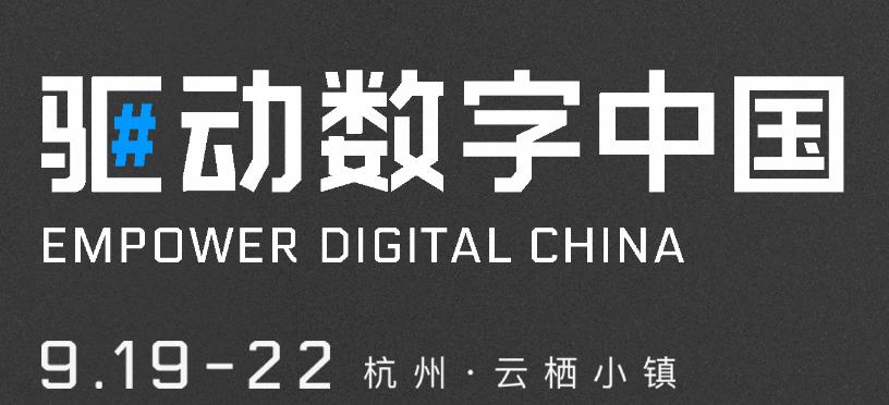 2018杭州云栖大会