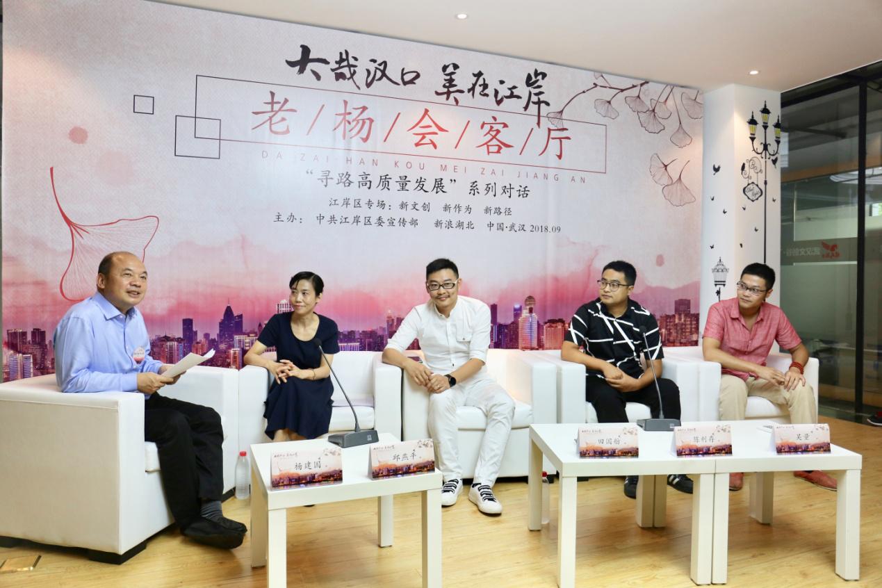 杨建国:为什么文创企业应该首选江岸