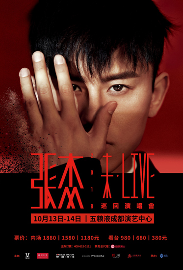 张杰未·LIVE巡演成都站预售 周末开唱杭州