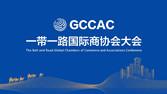 """助力""""一带一路"""",聚焦东盟合作 ---------中国-东盟投资对接会即将召开"""