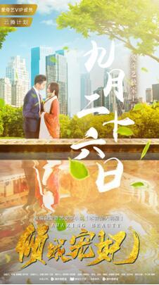 《倾城宠妃》定档9月26日 宠妃混娱乐圈solo出道