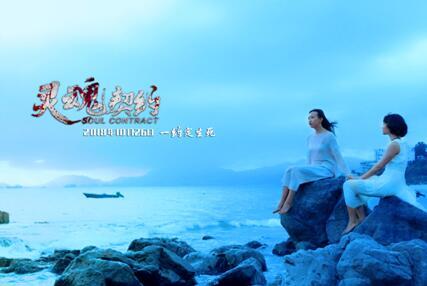 《灵魂契约》改档10月26日 引爆万圣惊魂季