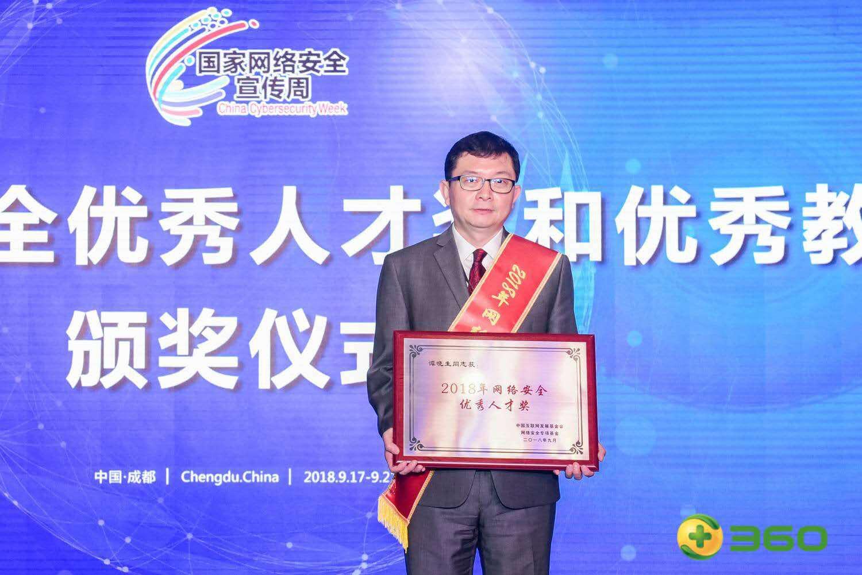 360谭晓生获2018年网络安全优秀人才奖 全国仅10人上榜
