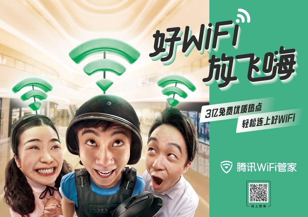 腾讯WiFi管家优选3亿优质WiFi,想连就连无惧网络卡顿与延迟