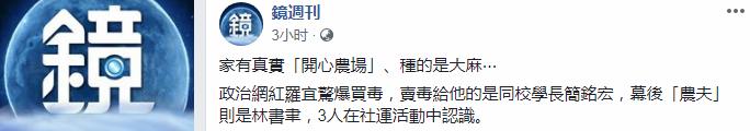 """曾参与""""正名公投""""的""""台独""""分子被曝涉毒 曾锯过蒋介石铜像"""