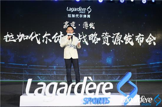 拉加代尔发布品牌营销新战略 推出全新体育营销模式