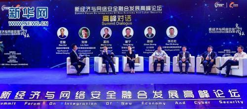 新经济与网络安全融合发展高峰论坛在成都举行
