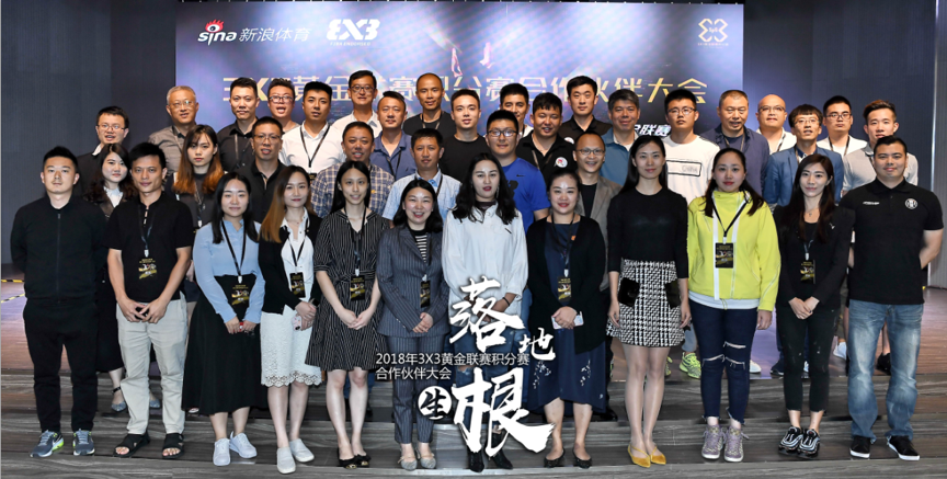3X3黄金联赛推出积分赛体系18家合作伙伴获承办授权