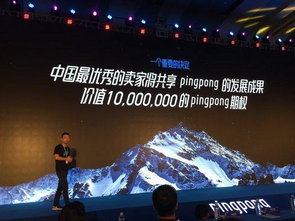 金融科技企业PingPong发布3.0新产品