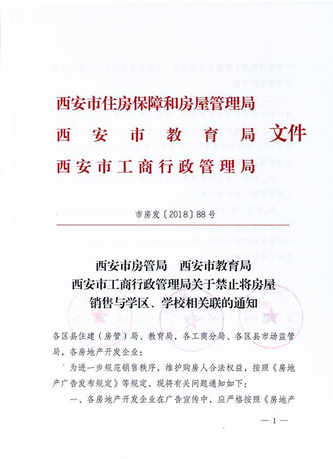 西安房管局:禁止将房屋销售与学区学校相关联