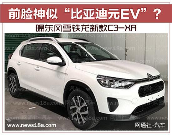 """东风雪铁龙新C3-XR申报图 前脸神似""""比亚迪元EV"""""""