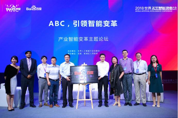 赋能双创 百度(上海)创新中心正式揭牌成立
