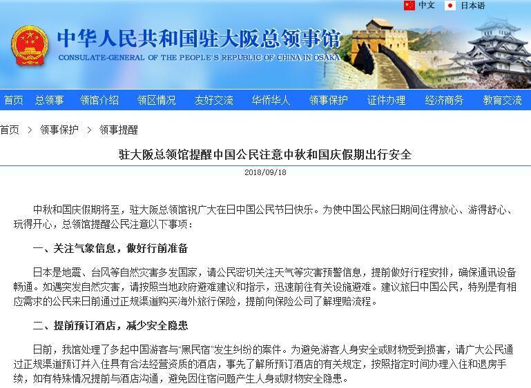 """双节将至 中国驻大阪领馆提醒中国游客勿住""""黑民宿"""""""