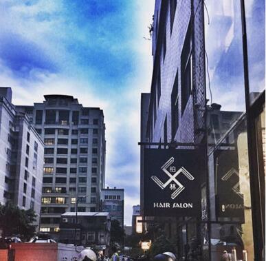 台湾一发廊以纳粹标识作招牌 在台犹太协会怒了:无礼!